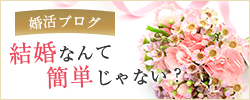 婚活ブログ 結婚なんて簡単じゃない?