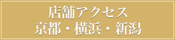 京都・横浜・新潟店舗アクセス