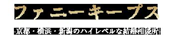 ファニーキープス-京都・横浜・新潟のハイレベルな結婚相談所-